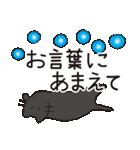 デカ文字黒猫のおめでとう, お祝,気遣stamp(個別スタンプ:20)