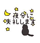 デカ文字黒猫のおめでとう, お祝,気遣stamp(個別スタンプ:21)