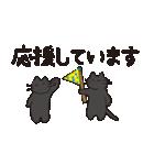 デカ文字黒猫のおめでとう, お祝,気遣stamp(個別スタンプ:37)