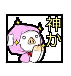 ねとげ豚:新生編(個別スタンプ:10)