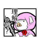 ねとげ豚:新生編(個別スタンプ:17)