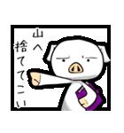 ねとげ豚:新生編(個別スタンプ:27)