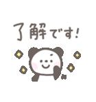 ゆるほわパンダ☆日常言葉(個別スタンプ:02)