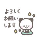 ゆるほわパンダ☆日常言葉(個別スタンプ:14)