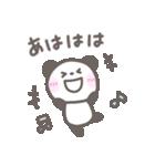 ゆるほわパンダ☆日常言葉(個別スタンプ:16)