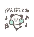 ゆるほわパンダ☆日常言葉(個別スタンプ:17)