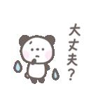 ゆるほわパンダ☆日常言葉(個別スタンプ:19)