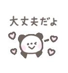 ゆるほわパンダ☆日常言葉(個別スタンプ:20)
