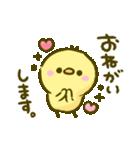 ふんわり♡ぴよまろ(個別スタンプ:04)