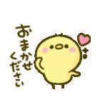 ふんわり♡ぴよまろ(個別スタンプ:05)