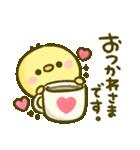 ふんわり♡ぴよまろ(個別スタンプ:09)