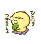 ふんわり♡ぴよまろ(個別スタンプ:10)