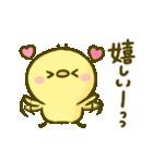 ふんわり♡ぴよまろ(個別スタンプ:16)