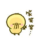 ふんわり♡ぴよまろ(個別スタンプ:21)