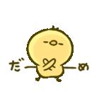 ふんわり♡ぴよまろ(個別スタンプ:29)