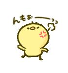 ふんわり♡ぴよまろ(個別スタンプ:30)