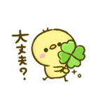 ふんわり♡ぴよまろ(個別スタンプ:33)