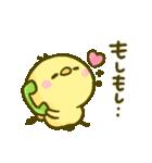 ふんわり♡ぴよまろ(個別スタンプ:36)