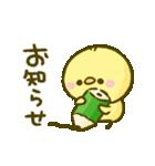 ふんわり♡ぴよまろ(個別スタンプ:37)