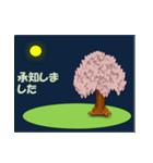 桜そして夜/お返事(個別スタンプ:05)