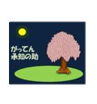 桜そして夜/お返事(個別スタンプ:12)