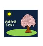 桜そして夜/お返事(個別スタンプ:13)