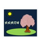 桜そして夜/お返事(個別スタンプ:15)