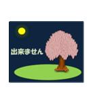 桜そして夜/お返事(個別スタンプ:30)