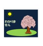 桜そして夜/お返事(個別スタンプ:32)