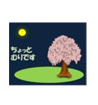 桜そして夜/お返事(個別スタンプ:38)