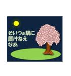 桜そして夜/お返事(個別スタンプ:40)