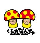 くろぽんず Part1(個別スタンプ:01)