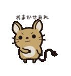デグノボーとよばれ ぱーと1(個別スタンプ:24)