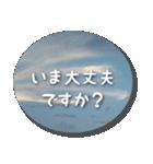 空のココロ【やさしい敬語】(個別スタンプ:09)