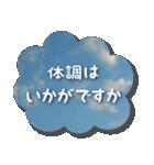 空のココロ【やさしい敬語】(個別スタンプ:17)