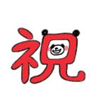 エブリデイぱんだちゃん(個別スタンプ:20)