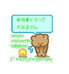 敬語☆日本語&英語 かわいいくまさん(個別スタンプ:23)