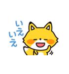 きつねのコンちゃん ゆる敬語(個別スタンプ:03)