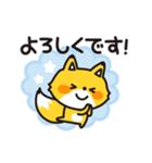 きつねのコンちゃん ゆる敬語(個別スタンプ:07)