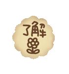メッセージ入りクッキー(個別スタンプ:02)