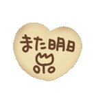 メッセージ入りクッキー(個別スタンプ:21)