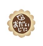 メッセージ入りクッキー(個別スタンプ:27)