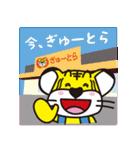 ぎゅーとら(個別スタンプ:16)