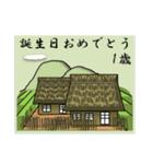 農村から<誕生日1~40歳>(個別スタンプ:01)