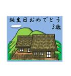 農村から<誕生日1~40歳>(個別スタンプ:03)