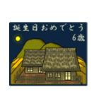 農村から<誕生日1~40歳>(個別スタンプ:06)