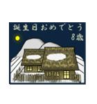 農村から<誕生日1~40歳>(個別スタンプ:08)