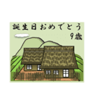 農村から<誕生日1~40歳>(個別スタンプ:09)
