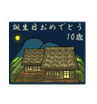 農村から<誕生日1~40歳>(個別スタンプ:10)