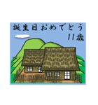農村から<誕生日1~40歳>(個別スタンプ:11)